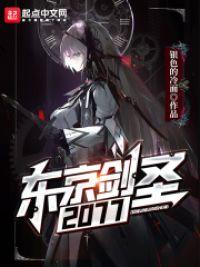 东京剑圣2077