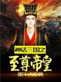 神话三国之至尊帝皇