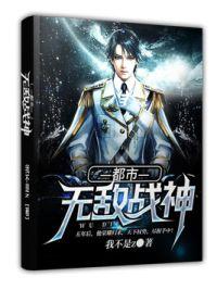 林北超级战神在都市